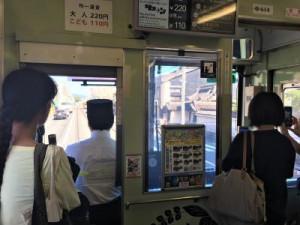 Tramway de Kyoto